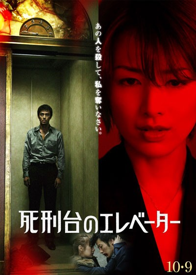 Shikeidai No Elevator