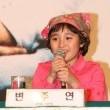 Ju-yeon Byeon