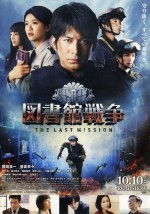 Library Wars - The Last Mission (2015) afişi