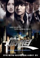 Şehir Avcısı (2011) afişi