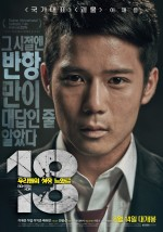 18 - Eighteen Noir (2014) afişi