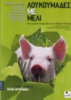 Honey And The Pig (2005) afişi