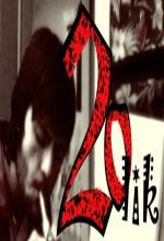 20lik  afişi