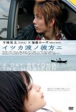 A Day Beyond The Horizon (2005) afişi