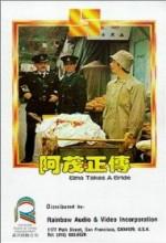 A Mao Zheng Chuan (1976) afişi