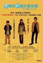 Ahiru To Kamo No Koinrokkâ (2007) afişi