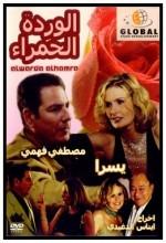 Al warda Al hamra (1999) afişi