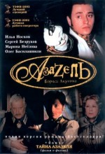 Azazel(ı) (2002) afişi