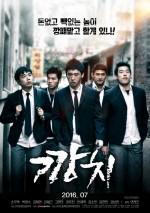 Kkang-chi (2016) afişi