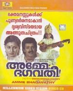 Amme Bhagavathi  afişi