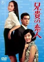 Aniki no koibito (1968) afişi