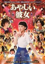 Ayashii Kanojo (2016) afişi