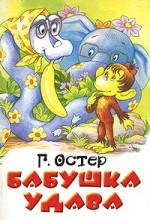 Babushka Udava (1977) afişi
