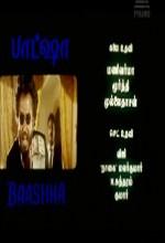 Badsha (1995) afişi