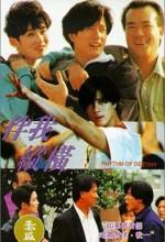 Ban Wo Zong Heng (1992) afişi