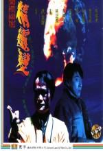 Banana Spirit (1992) afişi