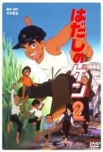 Barefoot Gen 2 (1986) afişi