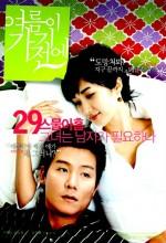 Before The Summer Passes Away (2007) afişi
