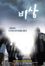 Bisang (2006) afişi