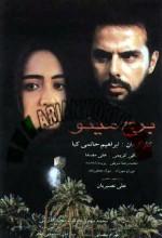 Borj-e Minoo (1996) afişi