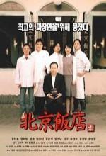 Bukkyeong Banjeom (1999) afişi
