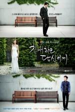 Beloved (2012) afişi
