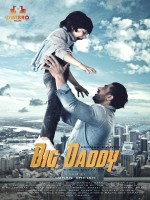 Big Daddy (2017) afişi