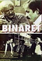 Binarët (1987) afişi
