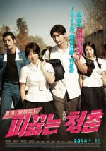 Hot Young Bloods (2014) afişi