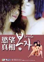 Bongja (2000) afişi