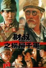 Cai Shu Zhi Heng Sao Qian Jun (1991) afişi