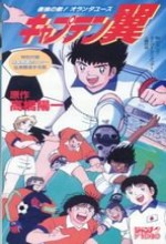 Captain Tsubasa: Road To Dream