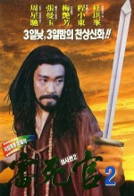 Chai Gong (1993) afişi
