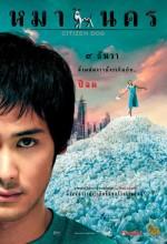 Citizen Dog (2004) afişi