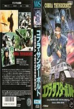 Cobra Thunderbolt (1984) afişi