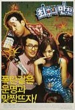 Come Tomorrow (2003) afişi