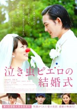 Crybaby Pierrot's Wedding (2016) afişi