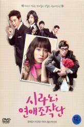 Cyrano Agency (2010) afişi