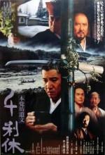 Sen No Rikyu (1989) afişi