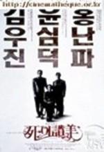 Death Song (1991) afişi