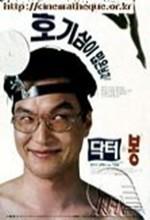 Doctor Bong (1995) afişi