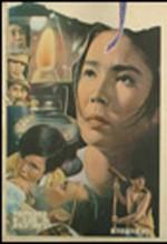 The Old Jar Craftsman (1969) afişi