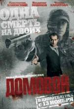 Domovoy (2008) afişi