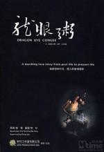 Dragon Eye Congee: A Dream Of Love (2005) afişi