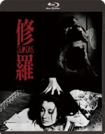 Demons (1971) afişi