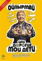 Dorogie Moi Deti (2009) afişi