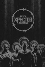Drugi Hristov Dolazak (2015) afişi