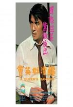 E Tan Qun Ying Hui (1976) afişi