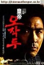 Emperor Oh Jak-doo (1992) afişi