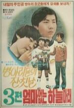 Eomaeobtneun Haneularae 3: Byeongariui Janchitnal (1978) afişi